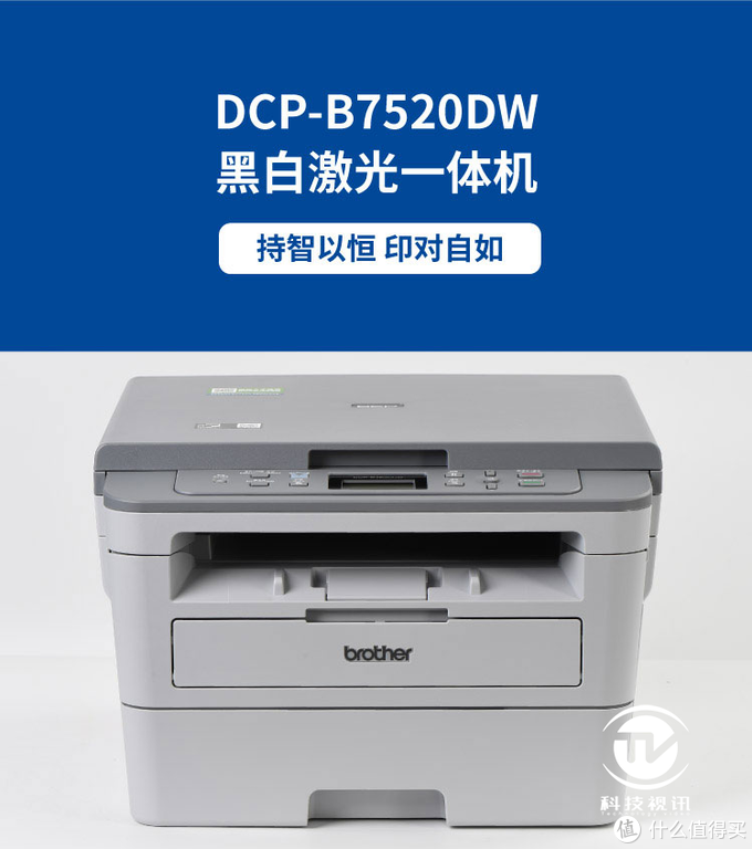 按需供粉开启打印新纪元!兄弟DCP-B7520DW黑白激光一体机评测
