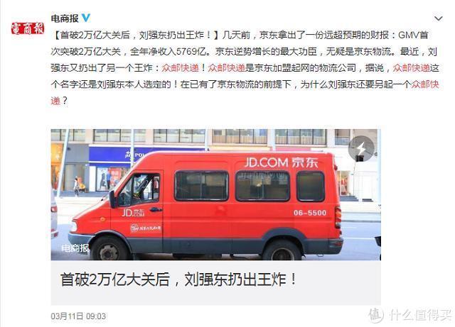 刘强东未雨绸缪,养大京东物流之后,又开始打造快递新品牌