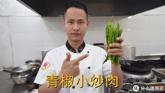 厨师长教你【小炒肉】的家常做法,家常味很浓郁