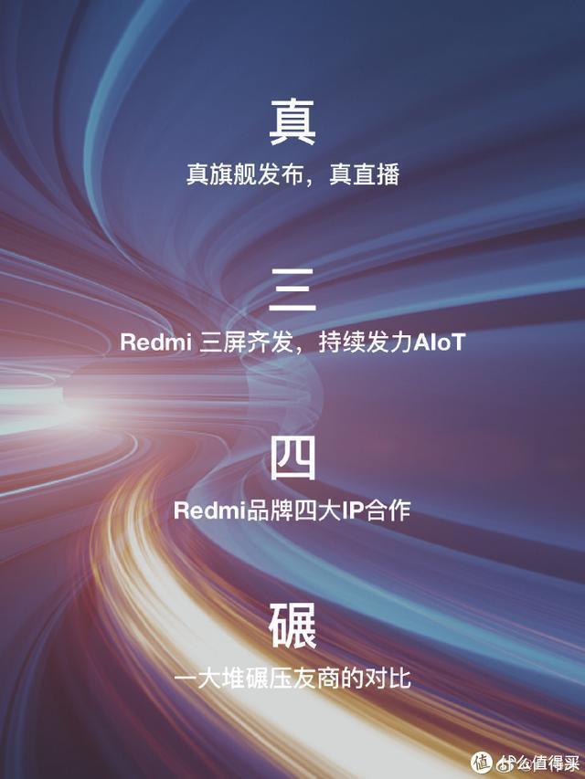 """Redmi K30 Pro发布会主基调将以""""碾压友商的对比""""为主"""