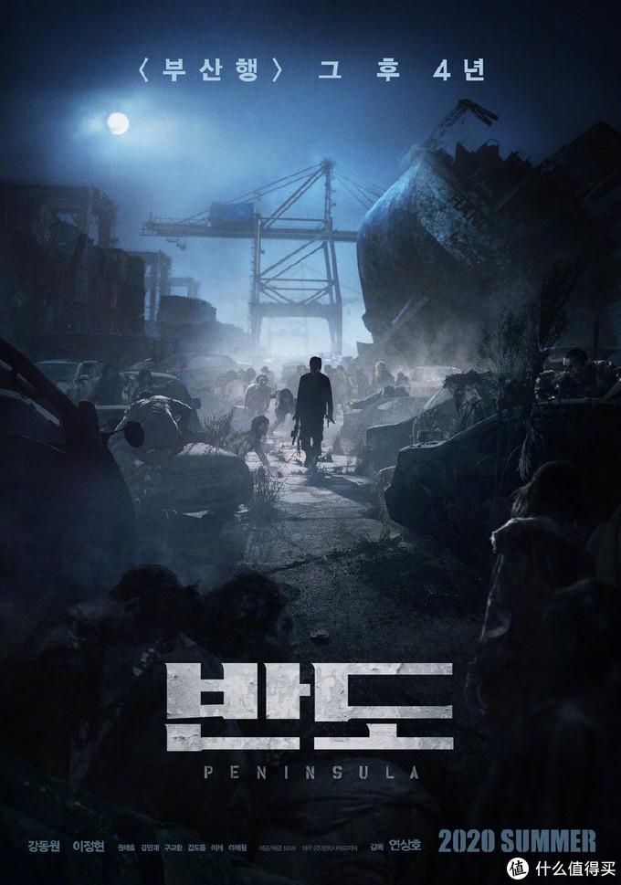 《釜山行2》发布全新剧照,男主现身丧尸出笼,计划今夏上映