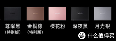 高端商用首选——全新2020款VAIO SX12笔记本