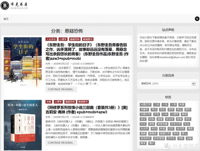 网站挖掘 篇三:有哪些值得推荐的电子书免费下载网站?