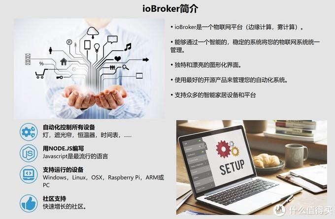 手把手教您在群晖NAS中安装iobroker智能家居系统,接入米家联动homekit DC1