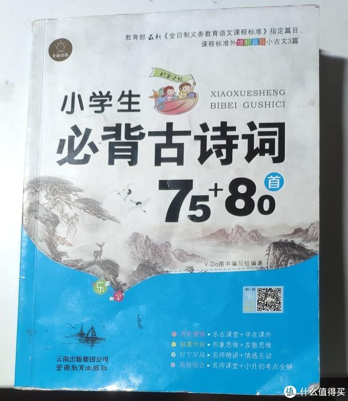牛娃寒假日常学习分享:语文、数学和英语