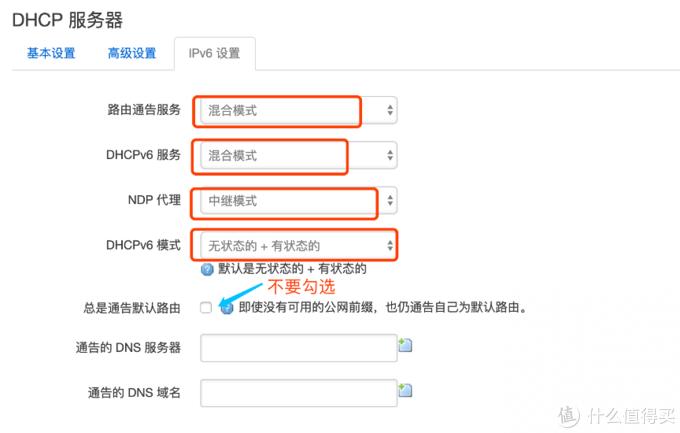 修改LAN中的IPV6设置