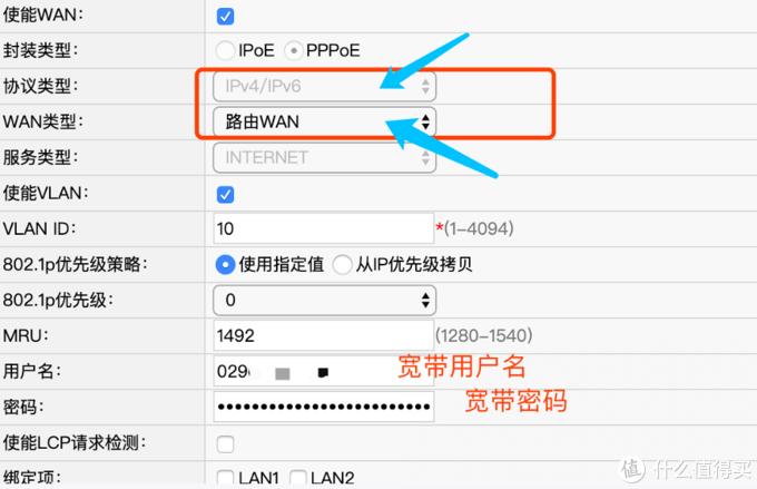 安装宽带换路由,手动改造,让局域网设备获取IPV6