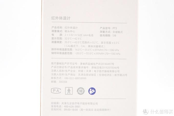 拆解报告:andon九安红外体温计PT3