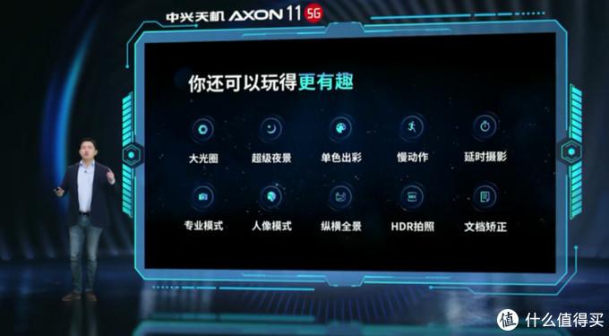 押宝全民高清视频分享 中兴首款5G视频手机天机Axon 11能否成功?