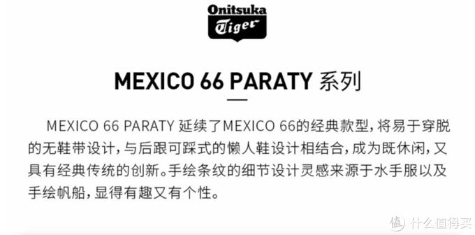 只要150元的Mexico 66 PARATY,春天夏日,穿脱随心
