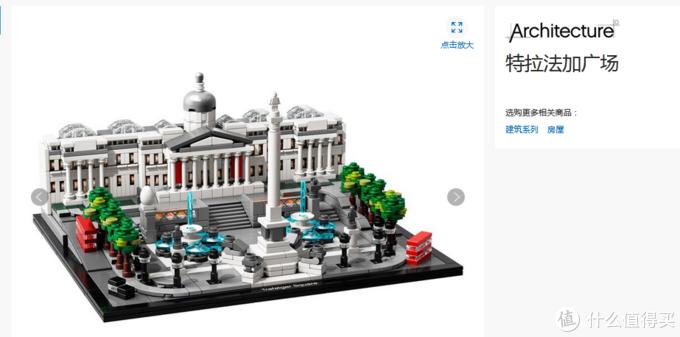 目前在售的特拉法加广场