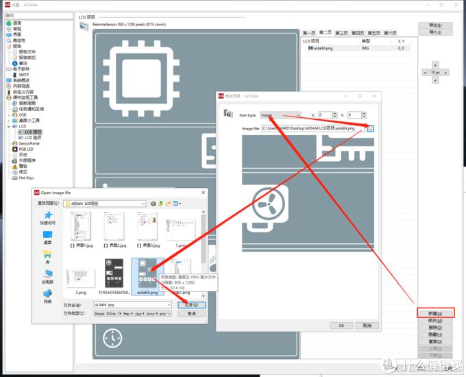 利用AIDA64 LCD项目打造自己喜欢的电脑性能数据展示屏