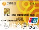 宁波银行汇通借记卡