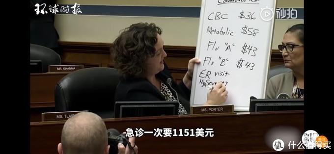 美议员凯蒂波特,在国会上演示检测新冠所需费用,共计1331美元,约人民币9000元