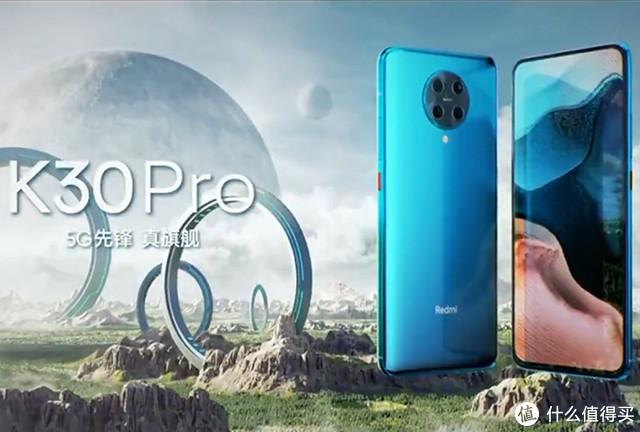 Redmi K30 Pro今天发布!网友纷纷表示:可能是今年最香的手机