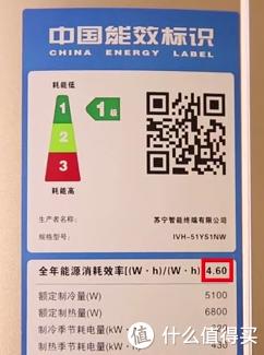 惠而浦空调能效标识(新一级能效APF值为4.5)
