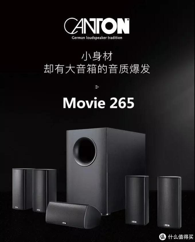 """CANTON Movie 265,小身材中的""""大""""不同"""