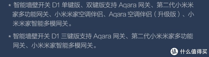 Aqara墙壁开关——打开全屋智能家居系统的大门