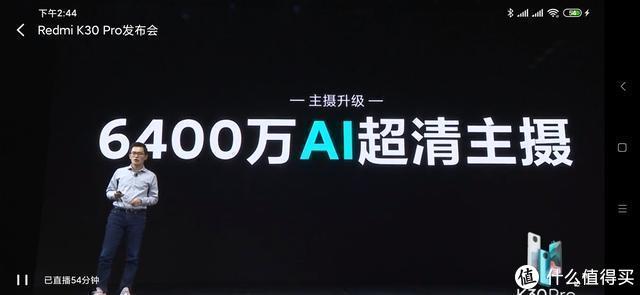 手机上看到的Redmi K30 Pro 旗舰新品发布会