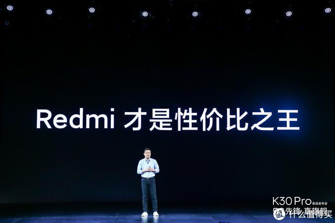 Redmi K30 Pro刷新骁龙865新低价 卢伟冰:一直性价比一直爽