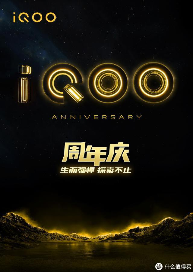 "iQOO 3真香!恰逢""周年庆""之际,正是入手好时机"