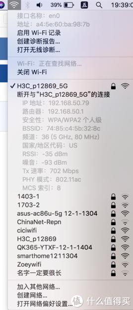 H3C B5千兆路由器 简单测评(对比华硕 ac86u)