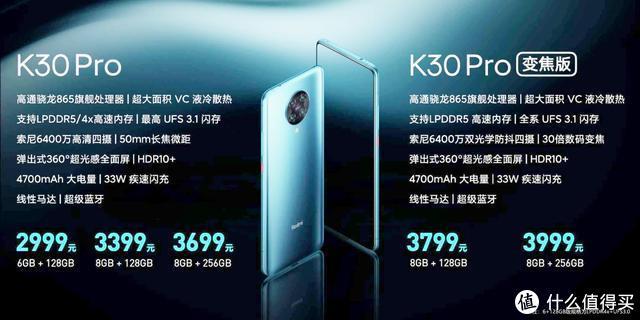 Redmi K30Pro发布会上没讲的4个细节,都在这里了