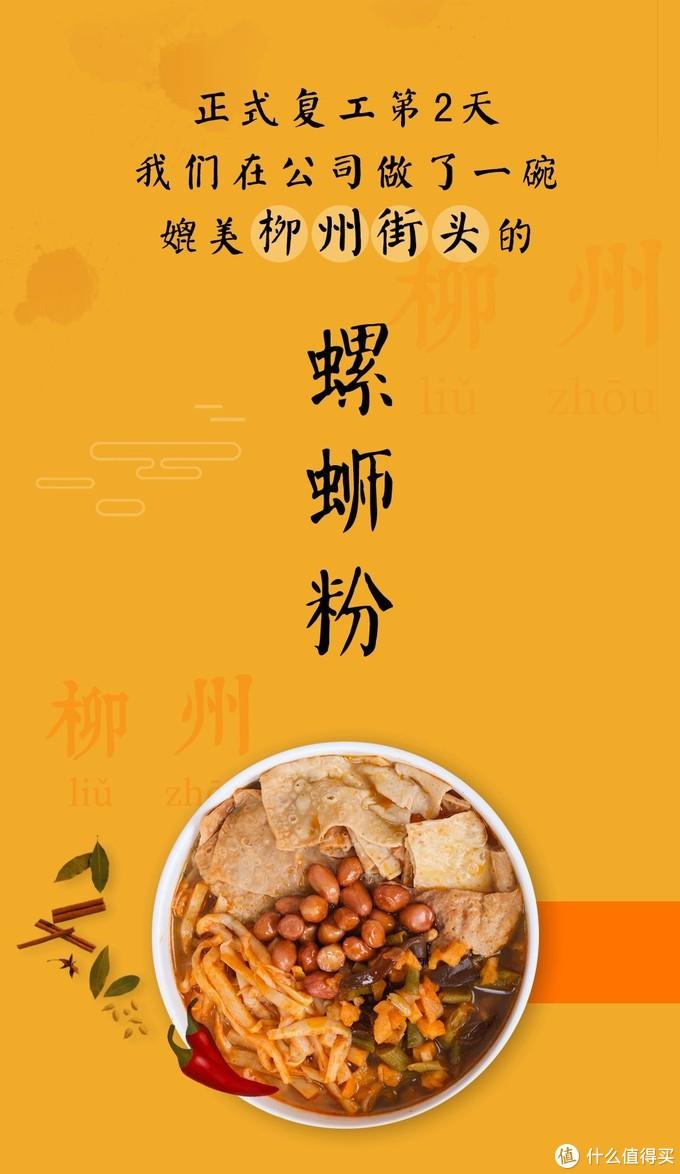 青岛嗦粉少女的春天来了!在家就能吃到柳州街头味道!