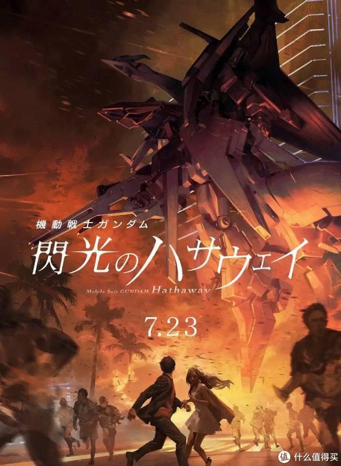 我是刚大木:《闪光的哈萨维》第二段PV公布,PS4独占游戏《机动战士高达Extreme VS.极限爆发》7月30日发售