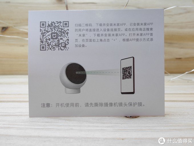 小身材大眼睛——小米智能摄像机标准版使用体验