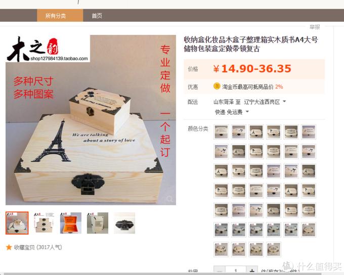 网上这种首饰盒比较多,选一个自己喜欢的大小,外观式样可以定做