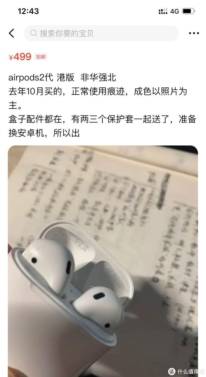 闲鱼下单iPhone xsm +AirPods再加Airpods