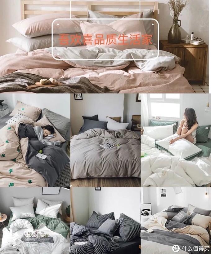 卧室大改造|床品店铺合集|学生党必备床单