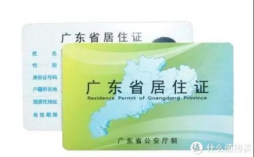 2020广州入户【申请指南】,这四种入户方式,你最适合哪种?
