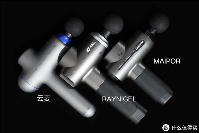 三款主流筋膜枪横评对比,千元机超好用的筋膜枪推荐