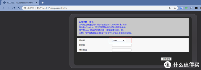 修改密码页面