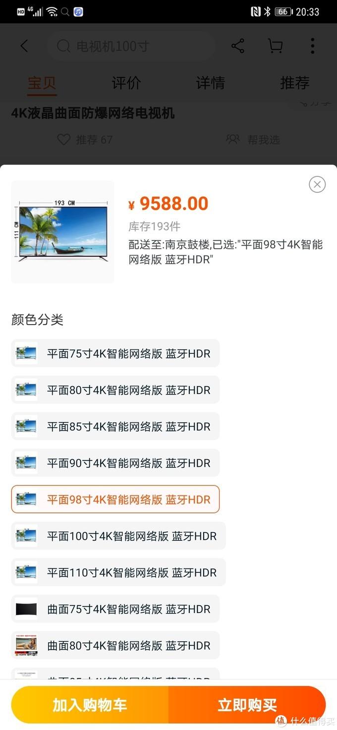 小米98寸液晶电视¥19999上市,激光电视该怎么办?