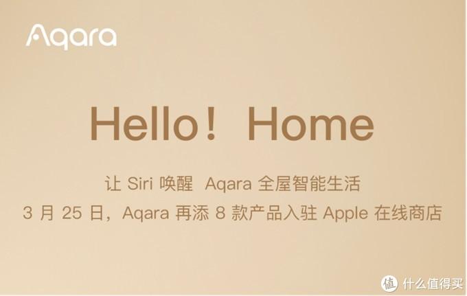 让Siri唤醒Aqara全屋智能生活,再添8款新成员