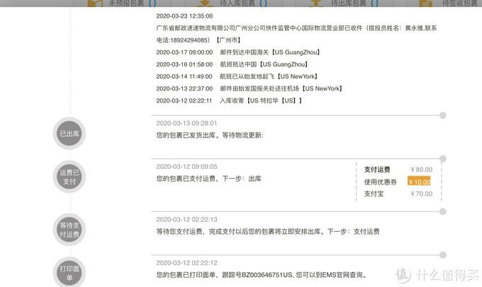 中邮海外购+美亚+Titus by CSE(隔音耳罩运动眼镜组合)+疫情期间十天到手