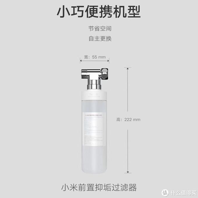 小米发布首款前置过滤器,129元值得买么?