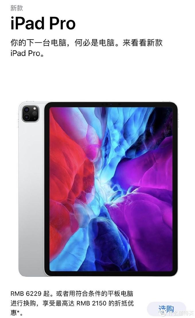 2020年了,你的iPad 怎么选?