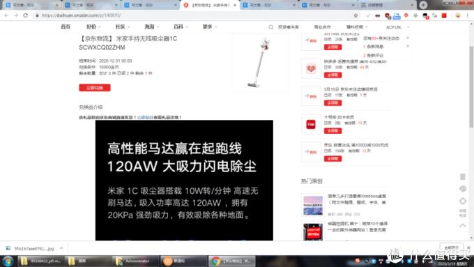 什么值得买值友福利米家手持无线吸尘器1C SCWXCQ02ZHM开箱测评