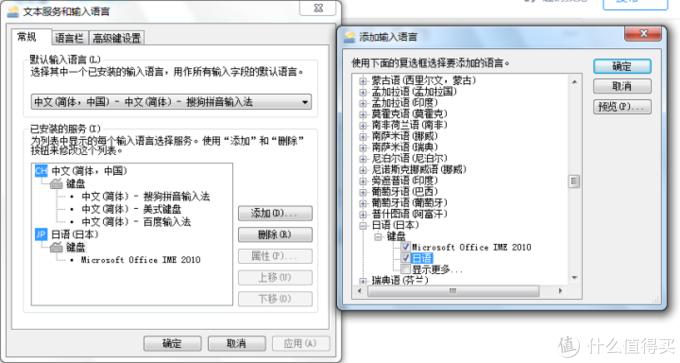 WINDOWS下日文输入教程(含使用JIS键盘假名输入)
