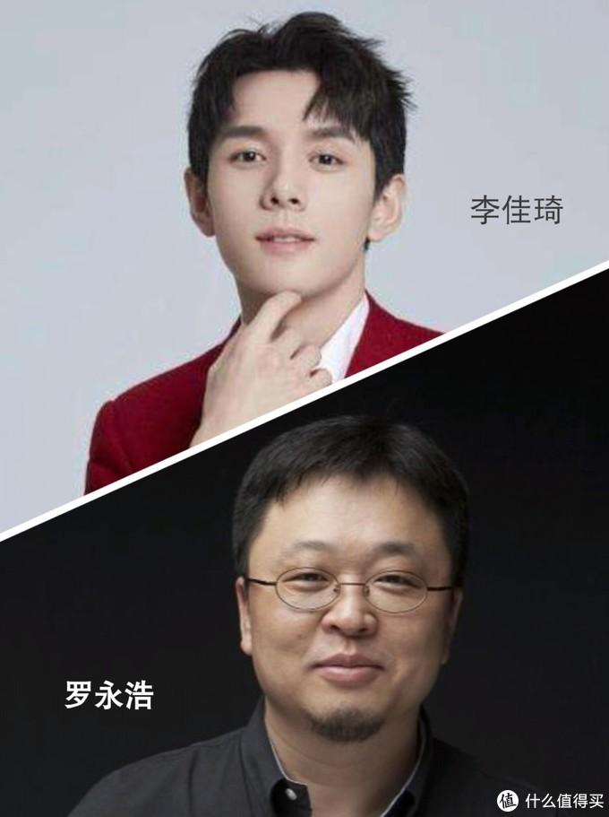 """网红人物""""南李北罗"""""""