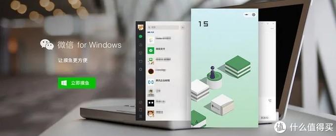 Windows版微信重磅功能公测,可以更方便玩小游戏了