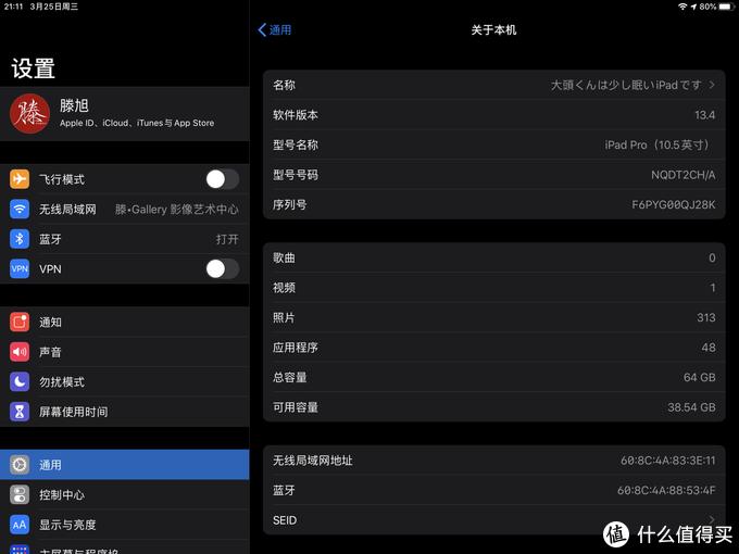 【滕·Gallery】我的iPad Pro10.5有哪些应用