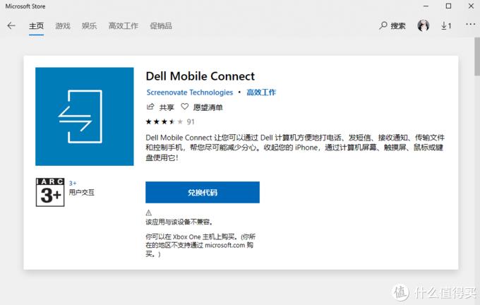 任意带蓝牙win10电脑使用Dell Mobile Connect连接手机