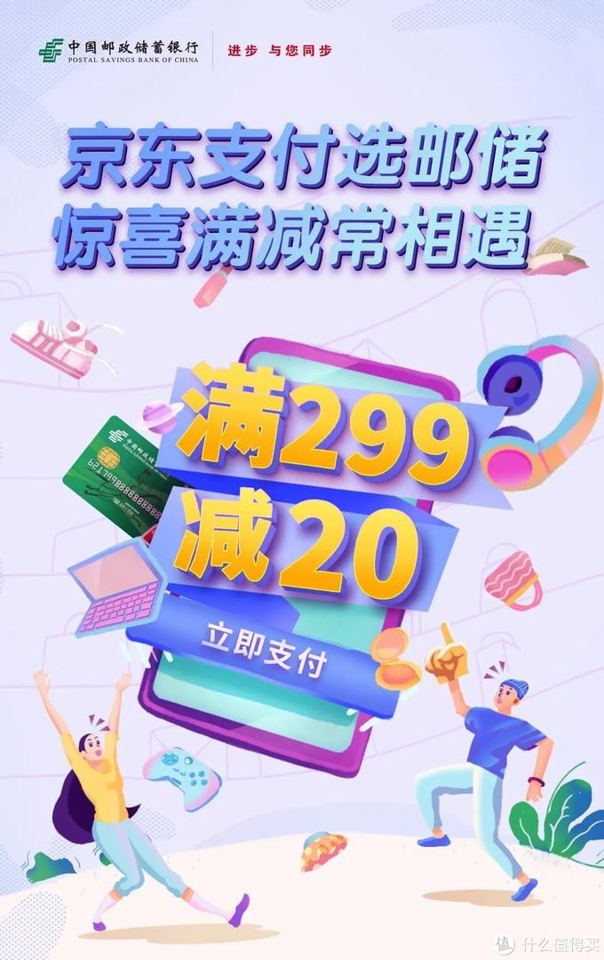 京东支付选邮储借记卡,满299元立减20元!