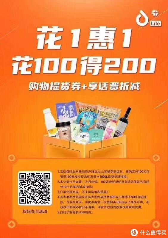 169-100饿了么券与多点便利店周五(满69-20)叠加限北京移动