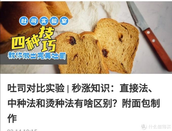 面包实验室|做面包有必要二次发酵么?两款面包实战对比,为你揭晓答案!